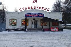Заказать бетон в Правдинском с доставкой